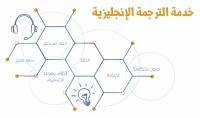 تقديم ترجمة من العربية الي الانجليزية والعكس