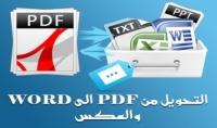 تحويل من ملف PDF او الى word والعكس