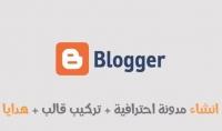 انشاء مدونة بلوجر مع القالب الاحترافي مقال ٧٥٠ كلمه حصري 5$