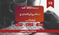 ترجمة نص 1000كلمة من اللغة الانجليزية الى اللغة العربية
