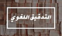 مراجعة وتدقيق لغوي لرسائل الماجستير والدكتوراة والمؤلفات العربية