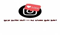 أعلن علي حساب انستجرام به 900 الف متابع عربي لمدة يوم