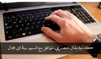 كتابة مقالين   عربي   إنجليزي   متوافق مع شروط SEO مقابل 5$