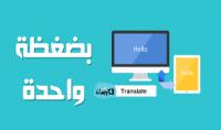 ترجمة 50 كلمة من العربية للإنجليزية أو ترجمة مستند