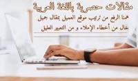 كتابة مقالات حصرية وفقا لمعايير السيو وبأسعار تنافسية
