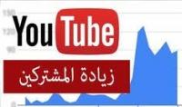 زياده مشتركين قناتك علي اليوتيوب 400 مشترك