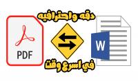 تحويله من pdf الي word او العكس بدقة احترافية
