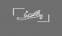 تصميم شعار احترافي بالخط العثماني