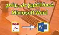 خدمة الكتابة على برنامج الWord