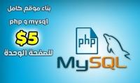 بناء موقع بلغة php و mysql مقابل 5$ للصفحة الصفحة الواحدة