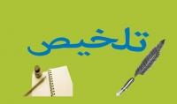 تلخيص اي كتاب او رواية او مواضيع خاصة باللغة العربية باحترافية