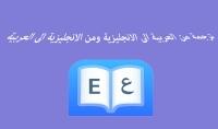 ترجمة من الانجليزية الى العربية