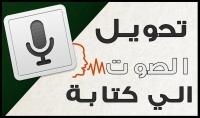 تحويل مقطع صوتي الى وورد  word  مقابل 5$