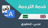 اترجم لك 300 كلمة من الإنجليزية للعربية