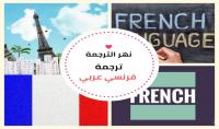 ترجمة  1000  كلمة من اللغة الفرنسية إلى العربية والعكس 5$