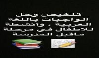 تلخيص وحل الواجبات المدرسية باللغة العربية وتقديم أنشطة تعليمية للأطفال