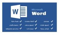 كتابة 3000 كلمة على برنامج word بإحترافية مقابل 5$