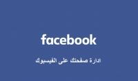 ادارة صفحتك على الفيسبوك لمدة شهر مقابل 5$ فقط