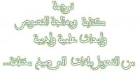 ترجمة كتابة نصوص وأبحاث علمية وأدبية