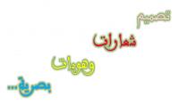 تصميم شعارات وهويات بصرية