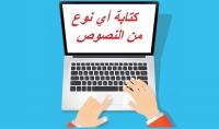 كتابة و تدوين أي نص بمختلف اللغات العربية والفرنسية والانجليزية