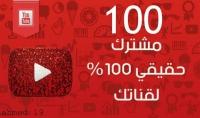 100 مشترك حقيقي لقناتك اليوتيوب