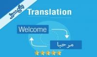 ترجمة 2000 كلمة من الانجليزية إلى العربية وبالعكس فقط ب5$