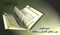 سوف اقوم بتعليم القرآن الكريم بالاحكام كبار وصغار
