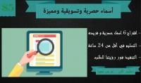 اقتراح 6 اسماء حصرية و فريده سواء لموقعك   لمتجرك لتطب