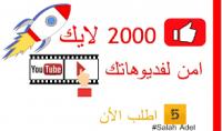 لك 2000 لايك لليوتيوب مقابل 5 دولار
