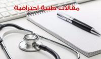 كتابة مقالة طبية باسلوب سهل ودقيق 600 كلمة