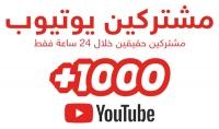 100 مشترك حقيقي لقناتك اليوتيوب من خلال نشر القناة على قنوات