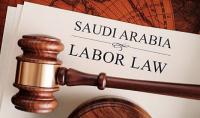 تقديم جميع الخدمات القانونية في نظام العمل السعودي  مُحام مرخص