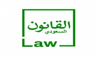 تقديم جميع الخدمات القانونية في نظام العمل السعودي