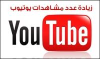 زيادة مشاهدات لفيديو لك على اليوتيوب