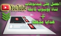 تنزيل فيديوهات قناة يوتيوب كاملة بجودة مناسبة
