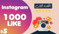 1000 اعجاب لصورة على الانستغرام