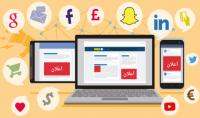 تسويق الكتروني قم بتسويق منتجك او منشورك علي الانترنت