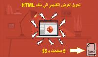 عرض ملف باور بوينت داخل ملف HTML