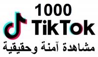 1000 مشاهدة للفيديو على حسابك تيك توكTIK TOK