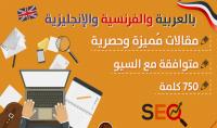 كتابة 10 مقالات حصرية 720 كلمة متوافقة مع SEO