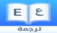 ترحمة أي كلمات من اللغة العربية الي الإنجليزية والعكس