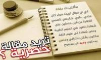 كتابة مقالات باللغة العربية والانكليزية بأي مجال تريده