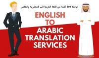 ترجمة من اللغة العربية الي الانجليزيةو العكس