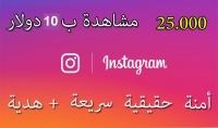 25000مشاهدات انستغرام  زيارات للحساب انطباعات انستغرام Instagram