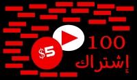 تقديم 100 اشتراك حقيقي في قناة يوتيوب