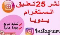 نشر تعليقات انستغرام يدويا من حسابات انستغرام مختلفة