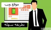تصميم موقع ويب بكل احترافيه