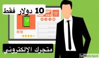 تصميم متجر الكتروني بكل احترافية بكل احترافيه علي بلوجر