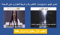 تحرير فيديو instagram الخاص بك بشريط العنوان و حتى الترجمة